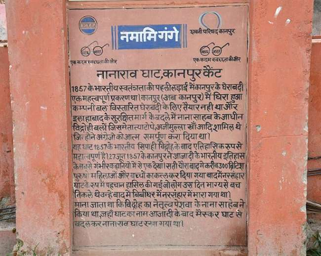 कानपुर में क्रांति की अमर गाथा : जब अंग्रेजों के रक्त से लाल हो गया था सत्ती चौरा घाट